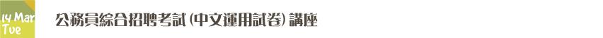 公務員綜合招聘考試(中文運用試卷)講座