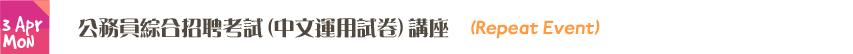 公務員綜合招聘考試(中文運用試卷)講座 - Repeat Event
