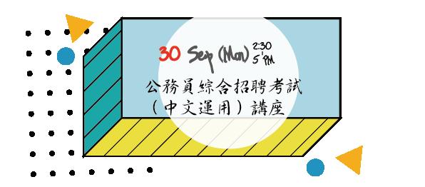 公務員綜合招聘考試(中文運用)講座